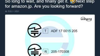 世界最小4Gスマホ「JellyPro」が技適を取得